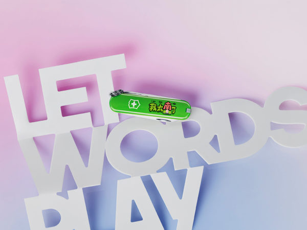 Graphic Range: Words Play